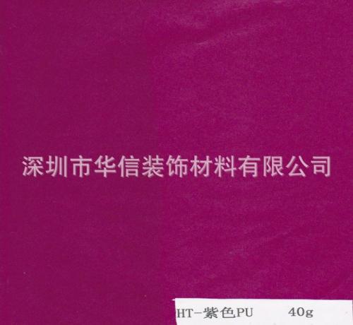 HT-紫色PU